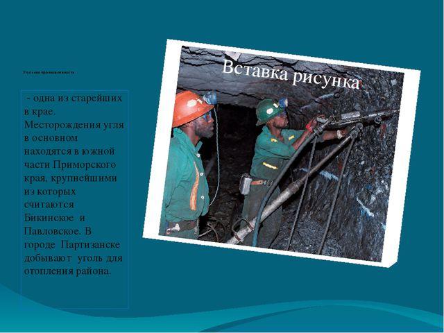 Угольная промышленность - одна из старейших в крае. Месторождения угля в осн...