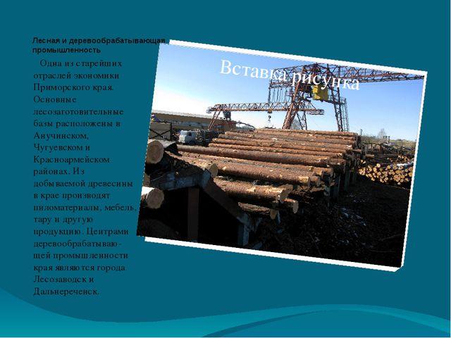 Лесная и деревообрабатывающая промышленность Одна из старейших отраслей эконо...