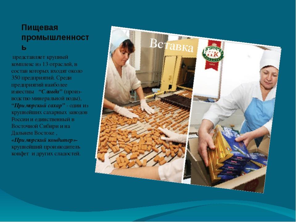 Пищевая промышленность представляет крупный комплекс из 13 отраслей, в соста...