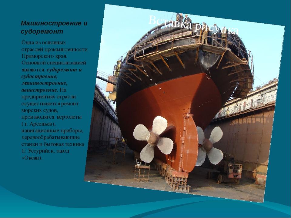 Машиностроение и судоремонт Одна из основных отраслей промышленности Приморск...