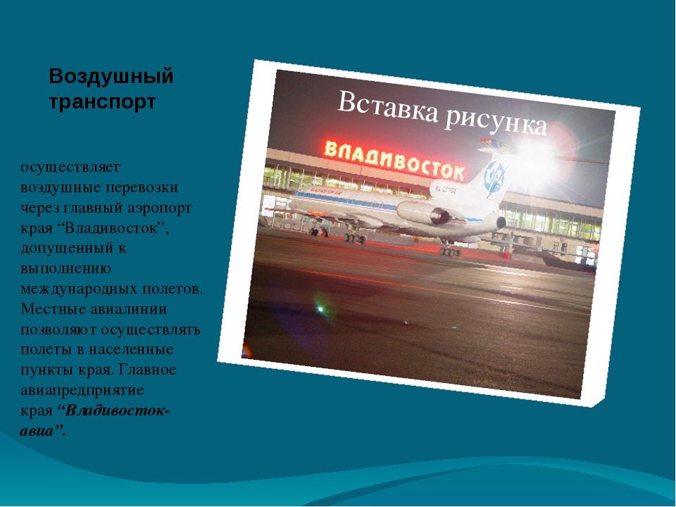 Воздушный транспорт  осуществляет воздушные перевозки через главный аэропорт...