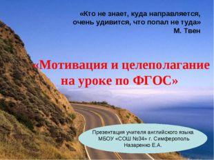 Презентация учителя английского языка МБОУ «СОШ №34» г. Симферополь Назаренко