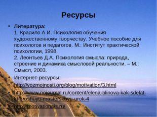 Ресурсы Литература: 1. Красило А.И. Психология обучения художественному творч