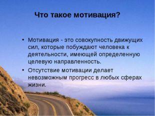 Что такое мотивация? Мотивация - это совокупность движущих сил, которые побуж