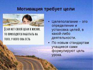 Мотивация требует цели Целеполагание– это определение и установка целей, в к