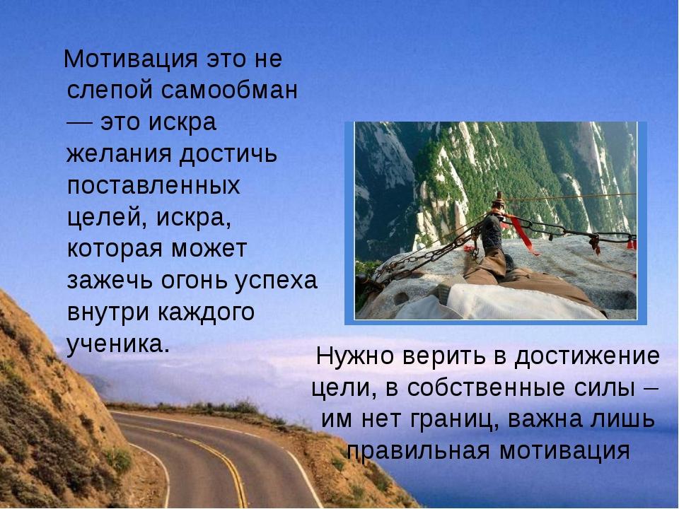 Мотивация это не слепой самообман — это искра желания достичь поставленных ц...