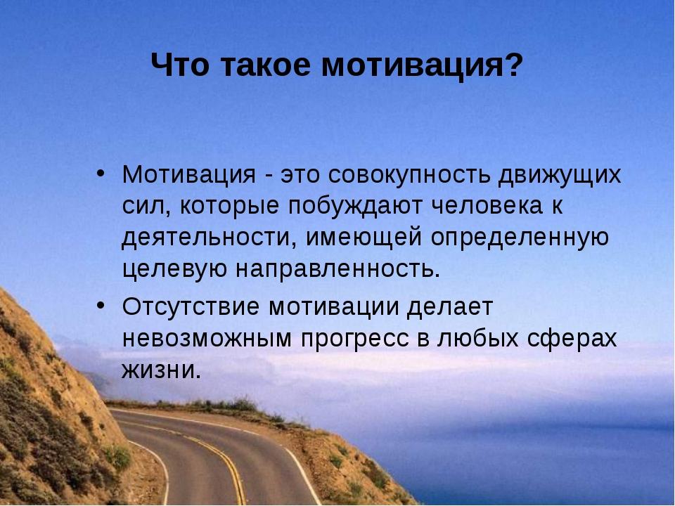 Что такое мотивация? Мотивация - это совокупность движущих сил, которые побуж...