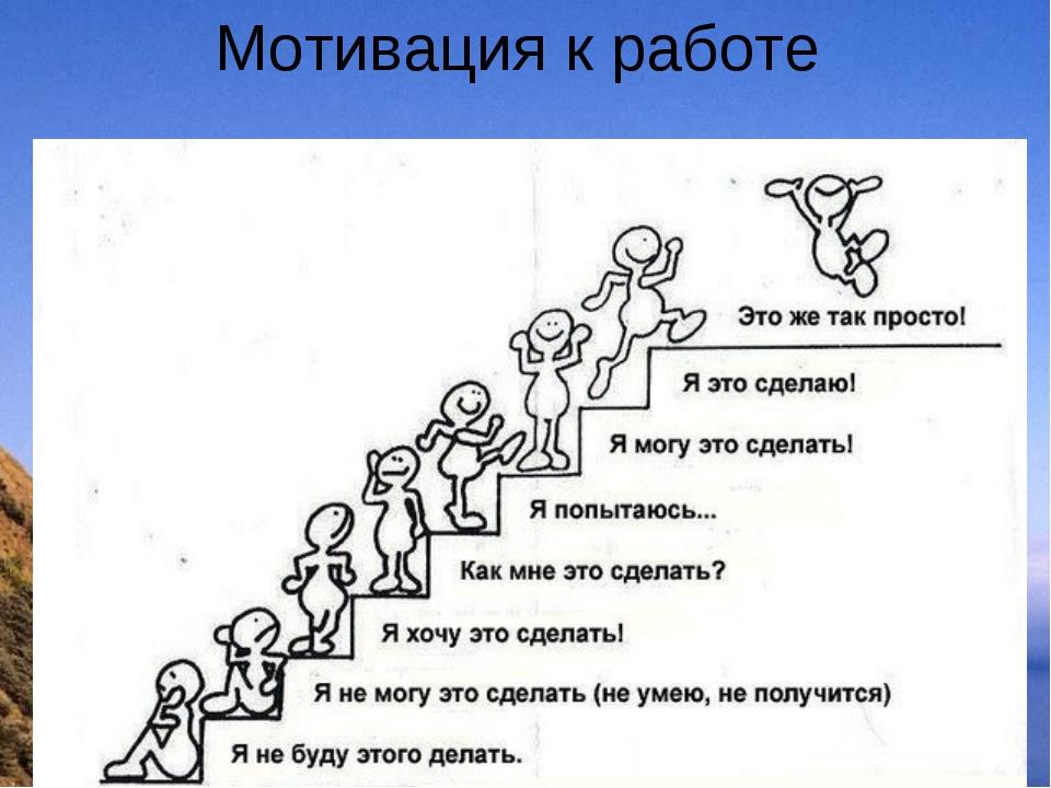Мотивация к работе