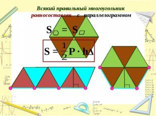 Всякий правильный многоугольник равносоставлен с параллелограммом S = S