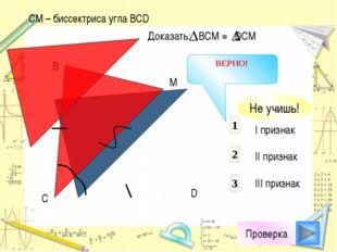 Литература: Л.С. Атанасян, Геометрия, 7-9 кл, (учебник) А.Д. александров, А.Л