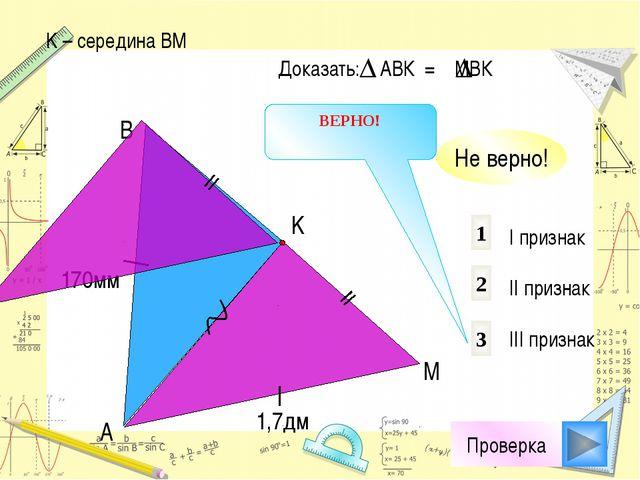 A M K B 1 2 3 I признак II признак III признак Доказать: АВК = МBК Не верно!...
