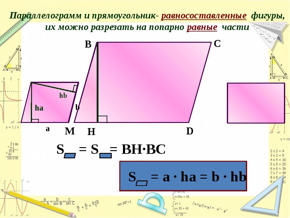 М Н D С В Параллелограмм и прямоугольник- равносоставленные фигуры, их можно...