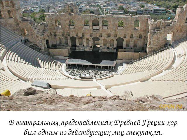 В театральных представлениях Древней Греции хор был одним из действующих лиц...