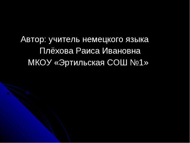 Автор: учитель немецкого языка Плёхова Раиса Ивановна МКОУ «Эртильская СОШ №1»