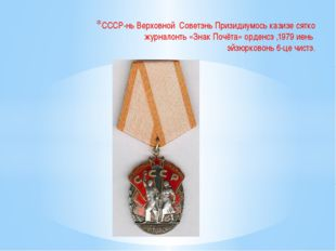 СССР-нь Верховной Советэнь Призидиумось казизе сятко журналонть «Знак Почёта»
