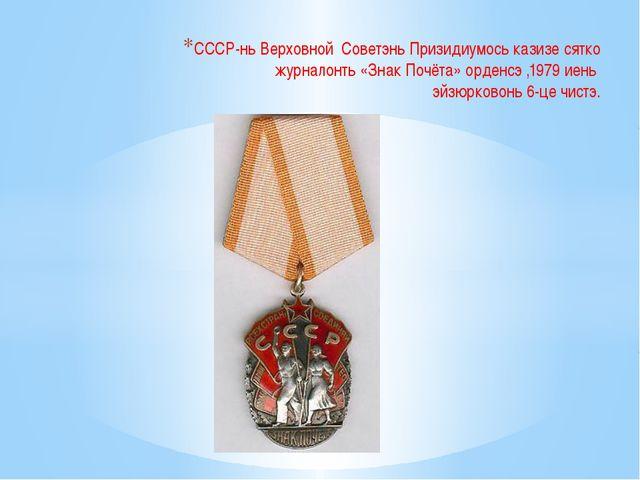 СССР-нь Верховной Советэнь Призидиумось казизе сятко журналонть «Знак Почёта»...