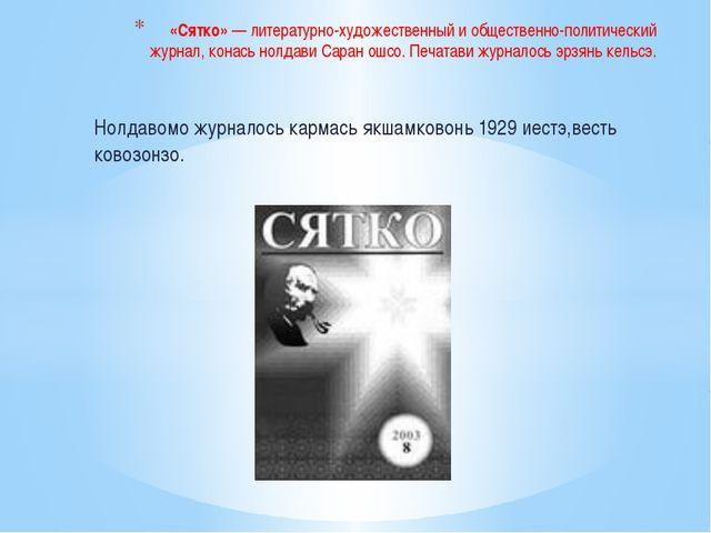 Нолдавомо журналось кармась якшамковонь 1929 иестэ,весть ковозонзо. «Сятко»—...