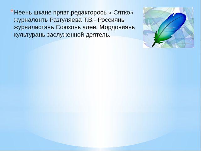 Неень шкане прявт редакторось « Сятко» журналонть Разгуляева Т.В.- Россиянь ж...