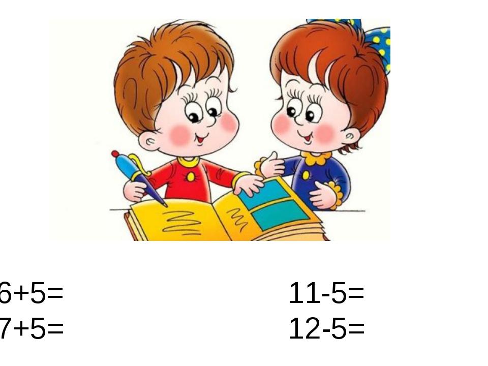 6+5= 11-5= 7+5= 12-5=