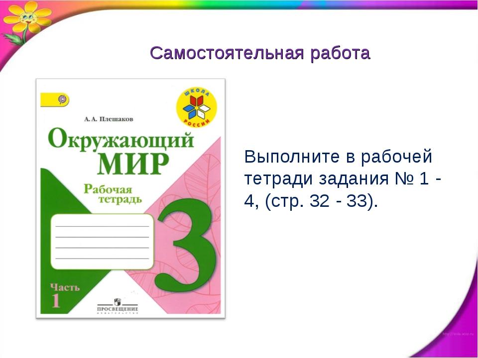 Самостоятельная работа Выполните в рабочей тетради задания № 1 - 4, (стр. 32...
