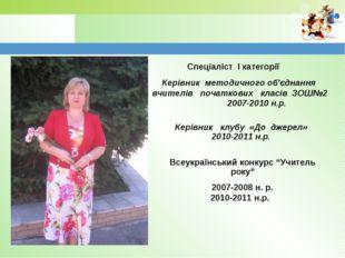 Спеціаліст І категорії Керівник методичного об'єднання вчителів початкових кл