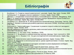 www.themegallery.com Бібліографія Волобуєва Т. Б. Розвиток творчої компетентн