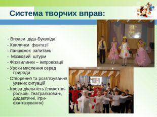 www.themegallery.com Система творчих вправ: - Вправи діда-Буквоїда - Хвилинки