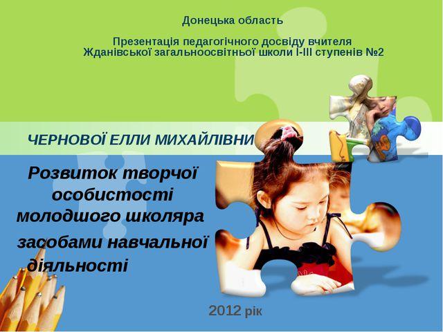 ЧЕРНОВОЇ ЕЛЛИ МИХАЙЛІВНИ Розвиток творчої особистості молодшого школяра засоб...
