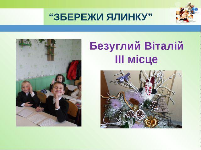 """""""ЗБЕРЕЖИ ЯЛИНКУ"""" Безуглий Віталій ІІІ місце"""