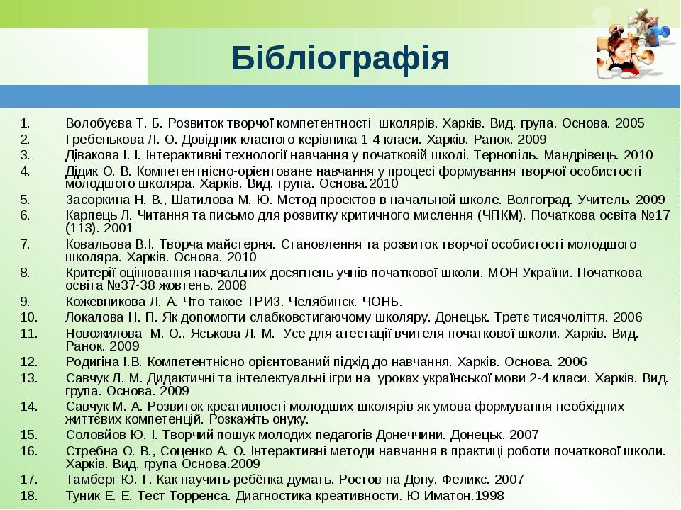 www.themegallery.com Бібліографія Волобуєва Т. Б. Розвиток творчої компетентн...