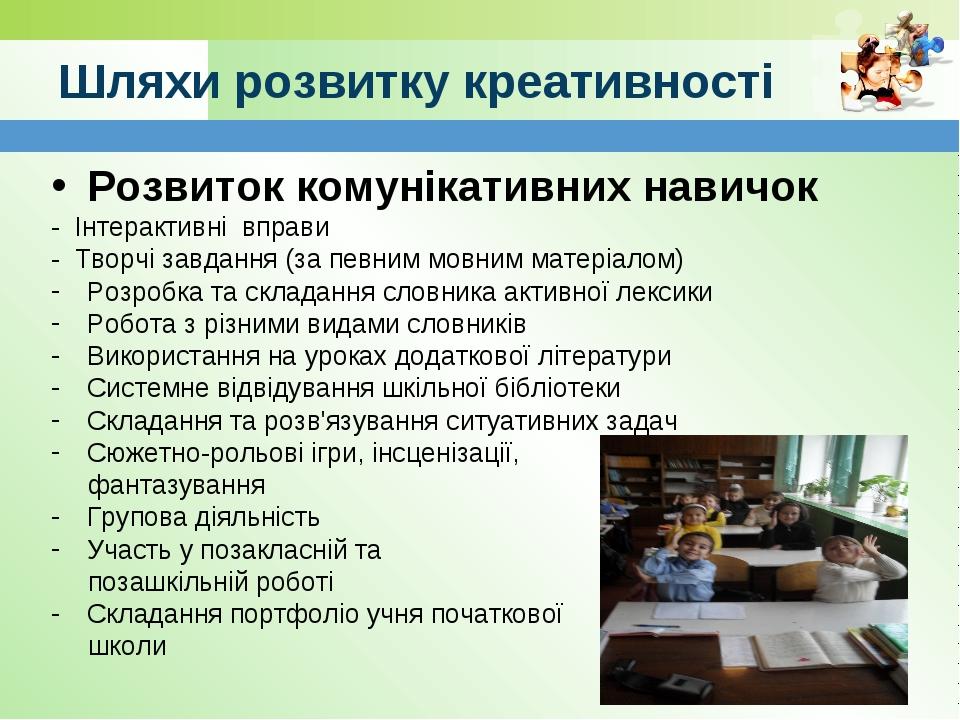 www.themegallery.com Шляхи розвитку креативності Розвиток комунікативних нави...