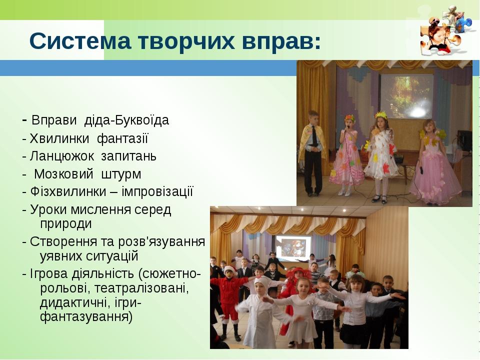 www.themegallery.com Система творчих вправ: - Вправи діда-Буквоїда - Хвилинки...
