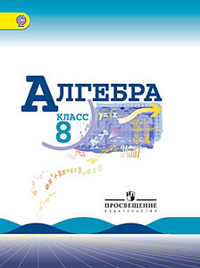 Алгебpа. 8 класс. Учебник. ФГОС