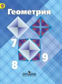 Геометpия. 7-9 класс. Учебник. ФГОС