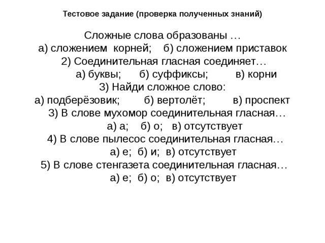 Тестовое задание (проверка полученных знаний) Сложные слова образованы … а) с...