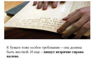 К бумаге тоже особое требование – она должна быть жесткой. И еще – пишут незр