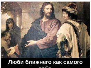 Люби ближнего как самого себя. Христос и богатый юноша