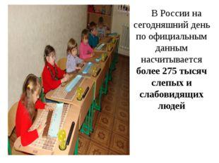 В России на сегодняшний день по официальным данным насчитывается более 275 т