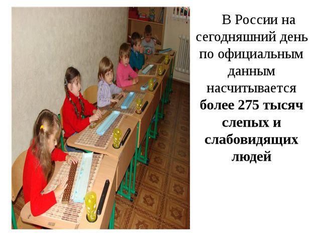 В России на сегодняшний день по официальным данным насчитывается более 275 т...
