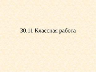 30.11 Классная работа