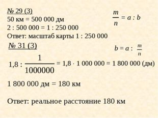 № 29 (3) 50 км = 500000 дм 2 : 500000 = 1 : 250000 Ответ: масштаб карты 1