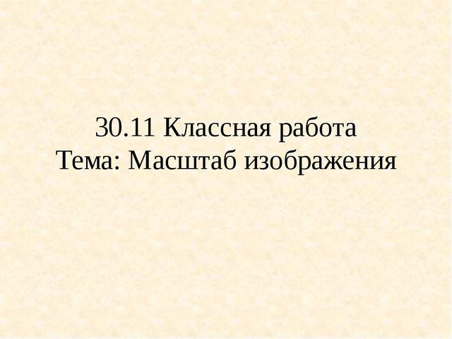 30.11 Классная работа Тема: Масштаб изображения