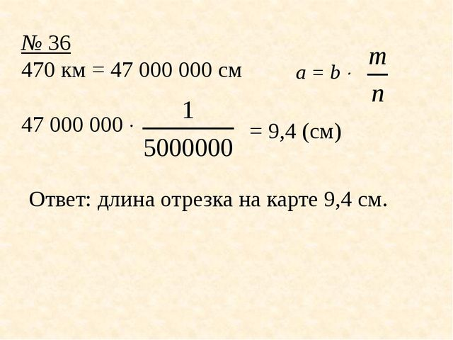№ 36 470 км = 47 000000 см 47000000  Ответ: длина отрезка на карте 9,4 см...