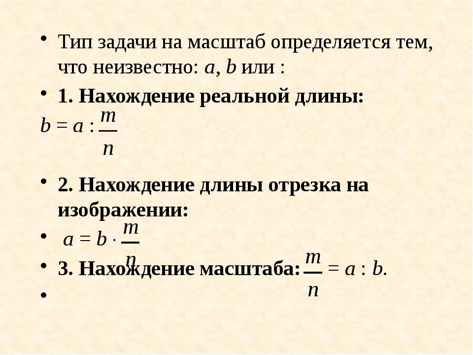 Тип задачи на масштаб определяется тем, что неизвестно: а, b или : 1. Нахожде...