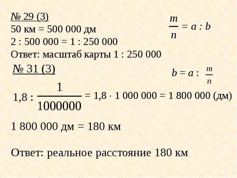 № 29 (3) 50 км = 500000 дм 2 : 500000 = 1 : 250000 Ответ: масштаб карты 1...