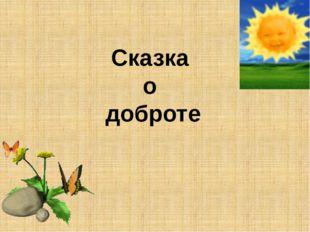 Сказка о доброте
