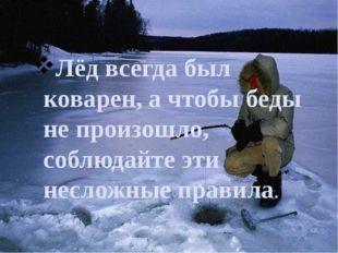 Лёд всегда был коварен, а чтобы беды не произошло, соблюдайте эти несложные п