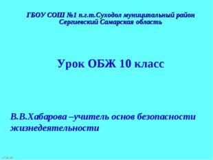 ГБОУ СОШ №1 п.г.т.Суходол муниципальный район Сергиевский Самарская область У