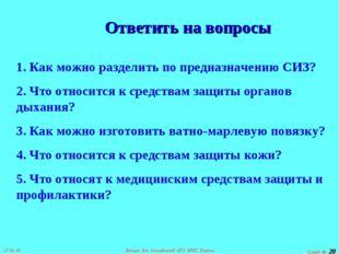 Ответить на вопросы 1. Как можно разделить по предназначению CИЗ? 2. Что отно