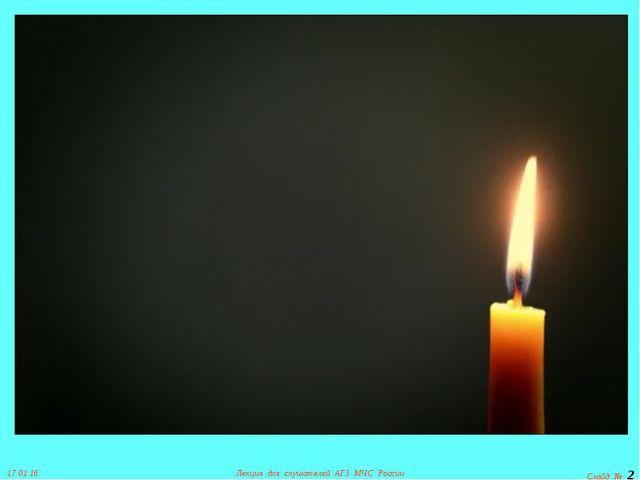 * Лекция для слушателей АГЗ МЧС России Слайд № * Лекция для слушателей АГЗ МЧ...